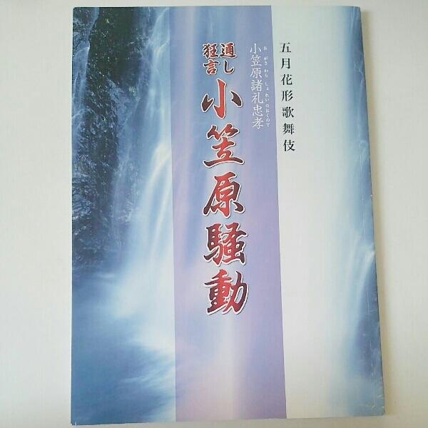 五月花形歌舞伎 パンフ 中村橋之介 勘太郎 七之助 愛之助 サイン