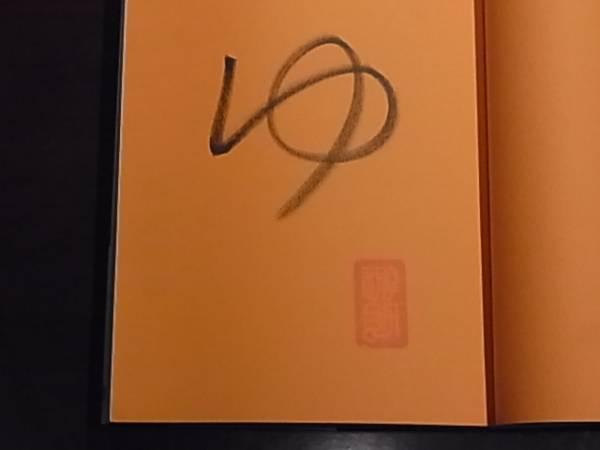 署名サイン☆ワニッブクス☆神児遊助(上地祐輔)『KY』(初版、帯付き、メッセージカード) ライブグッズの画像