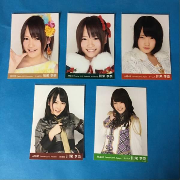 【即/300】川栄李奈 劇場 月別トレーディング 生写真 5枚セット【送/92】