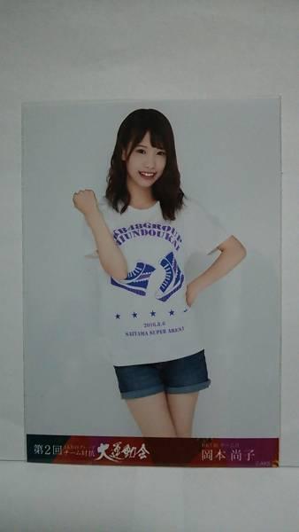 HKT48 『岡本尚子』 第2回AKB48G大運動会 DVD予約特典