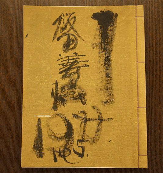 【貴重!】飯田善国 芳名帖 西脇順三郎、吉増剛造他19人
