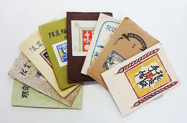 限定版手帖10冊組 限300 武井武雄・芹沢けい介他表紙木版