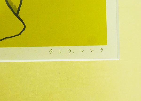 長新太版画額 「本の好きなライオン」 限100 サイン_画像2