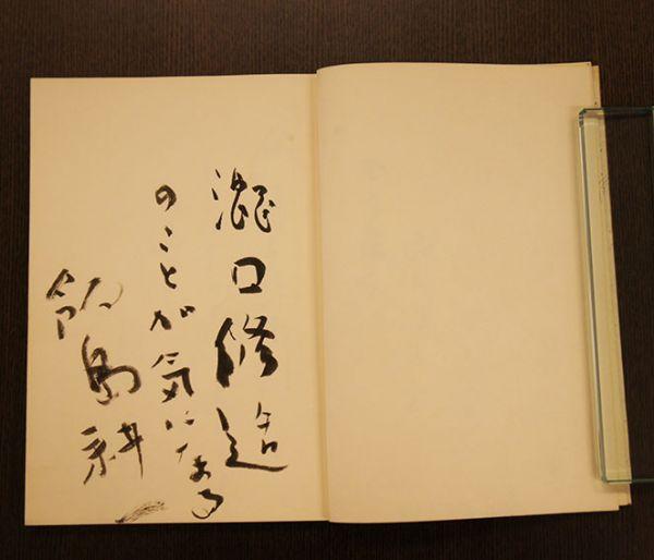 【貴重!】飯田善国 芳名帖 西脇順三郎、吉増剛造他19人_画像3
