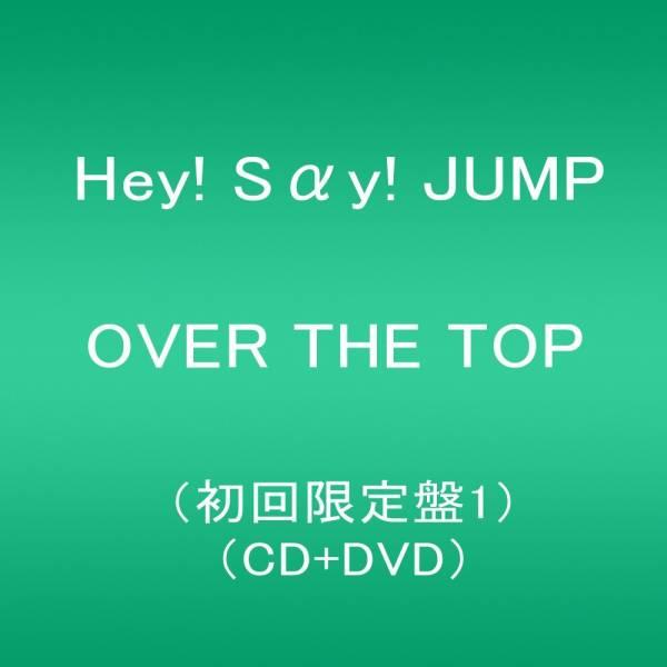 新品 Hey!Say!JUMP OVER THE TOP 初回限定盤1&2 送料無料 コンサートグッズの画像