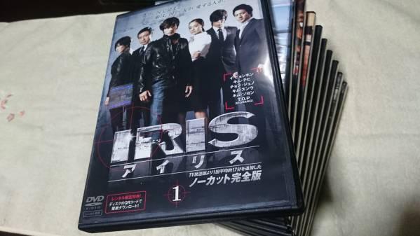 IRIS アイリス ノーカット完全版 レンタル落ち全10巻