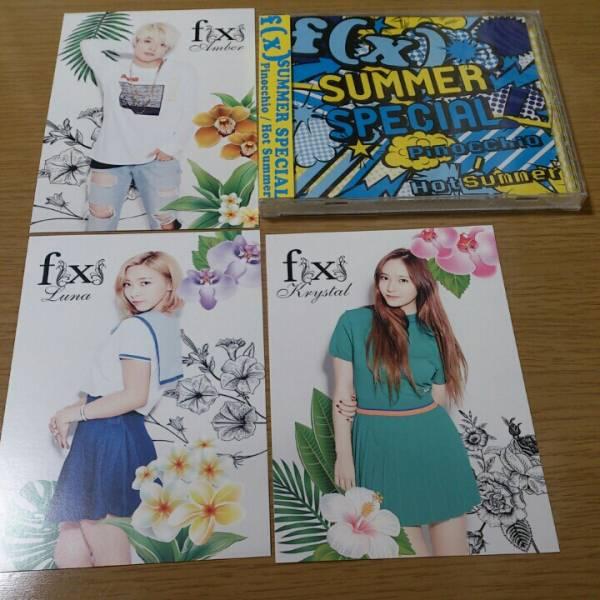 f(x) SUMMER SPECIAL ポストカード CDセット ライブグッズの画像