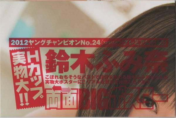 【送料無料】★鈴木ふみ奈両面BIGポスター(2枚)★未開封