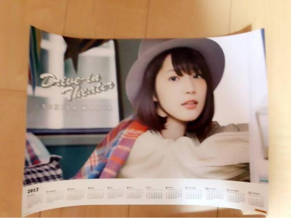 ★内田真礼★2017 カレンダーポスター