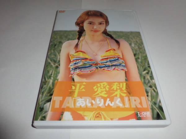 平愛梨 DVD「あいりんく」 グッズの画像