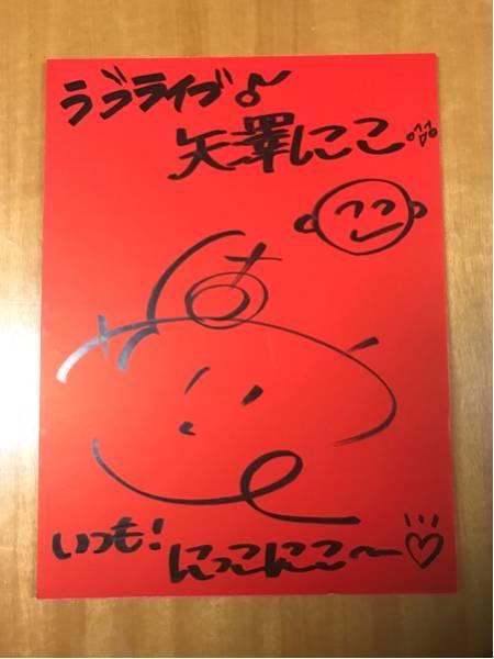 ラブライブ 徳井青空 矢澤にこ 直筆サイン