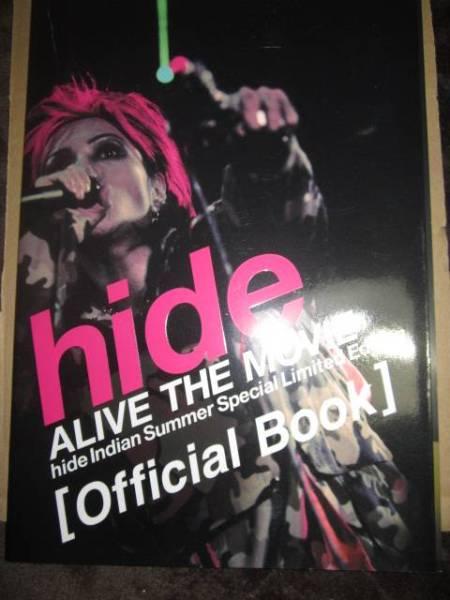 映画 hide ALIVE THE MOVIE オフィシャルブック パンフ