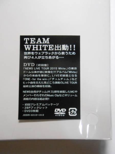 NEWS LIVE TOUR 2015 WHITE DVD 初回盤 コンサートグッズの画像