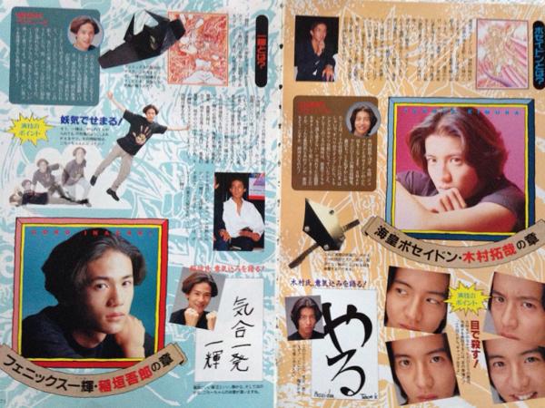 ☆SMAP☆聖闘士星矢 切り抜き7P