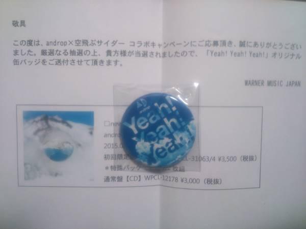 【androp】非売品オリジナル缶バッジ