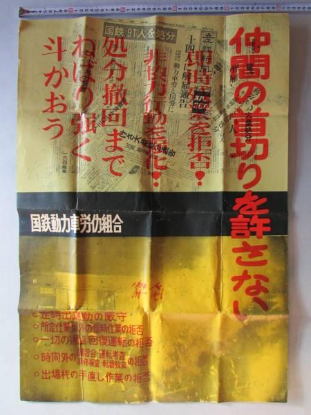 国鉄労働組合 裏面手書き 掲示板 ポスター 動力車 昭和36年 2