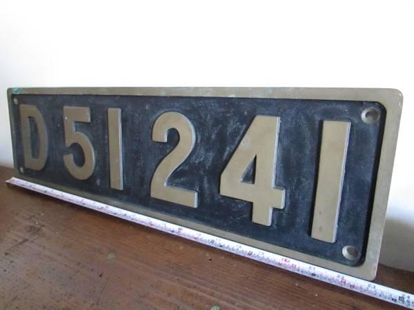 蒸気機関車 ナンバープレート D51 241 国鉄 砲金 銘板 デゴイチ_画像2