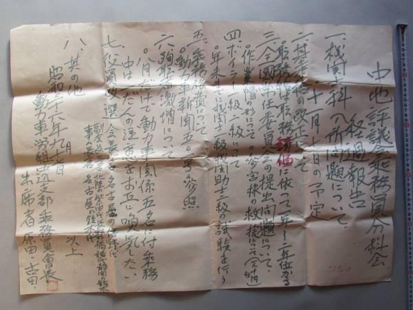 国鉄労働組合 裏面手書き 掲示板 ポスター 動力車 昭和36年 2_画像2