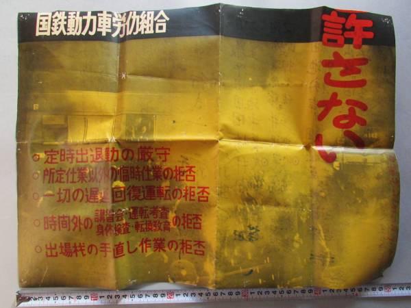国鉄労働組合 裏面手書き 掲示板 ポスター 動力車 昭和35年 3_画像2