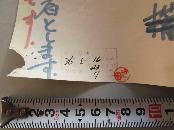 国鉄労働組合 裏面手書き 掲示板 ポスター 動力車 昭和35年 3_画像3