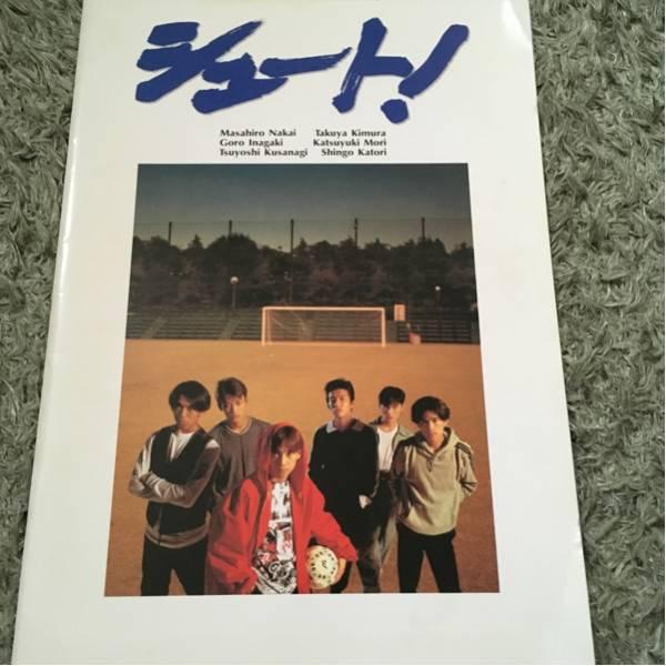 送料込み250円☆スマップ☆シュート 映画パンフレット