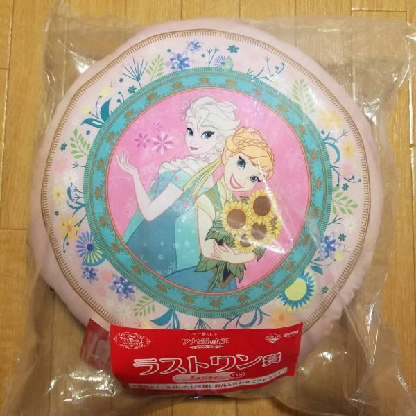 一番くじ アナと雪の女王 クッション エルサのサプライズ ラストワン賞 アナ雪 アナユキ  ディズニーグッズの画像