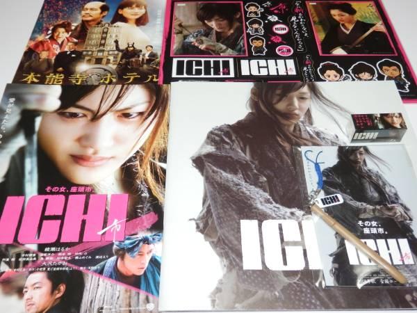 『 ICHI 』パンフ+前売り特典+消しゴム等 綾瀬はるか 大沢たかお グッズの画像