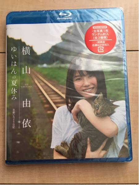 新品☆横山由依 ゆいはんの夏休み Blu-ray