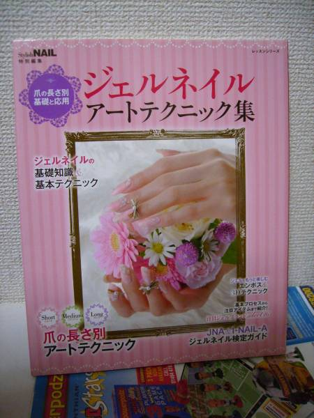 Gel Nail Art Technique Collection