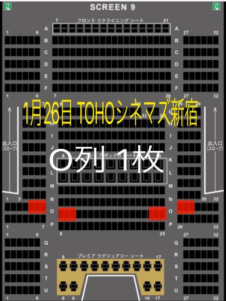 【O列】 1/26 17:00 新宿スワンⅡ 舞台挨拶 新宿 1枚 綾野剛