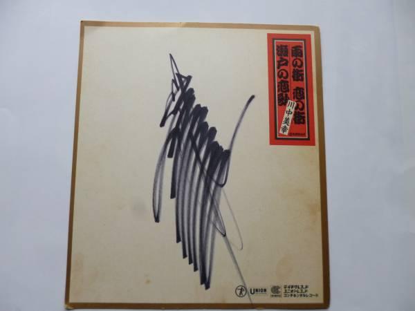 6399 川中美幸 サイン入り色紙+パンフレット 最終出品