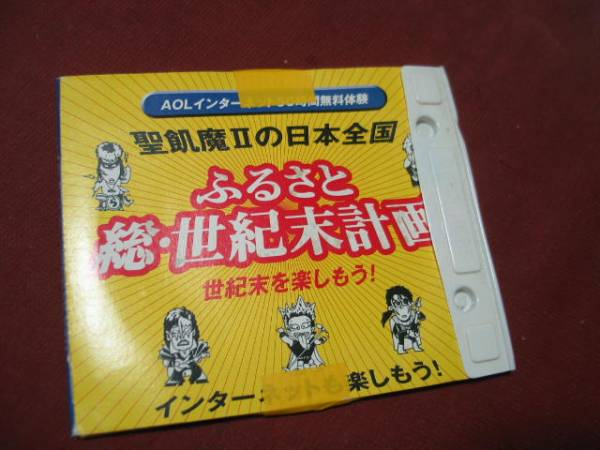 聖飢魔II 1998ふるさと創世記末計画ツアー、配布CD-ROM AOL_画像1