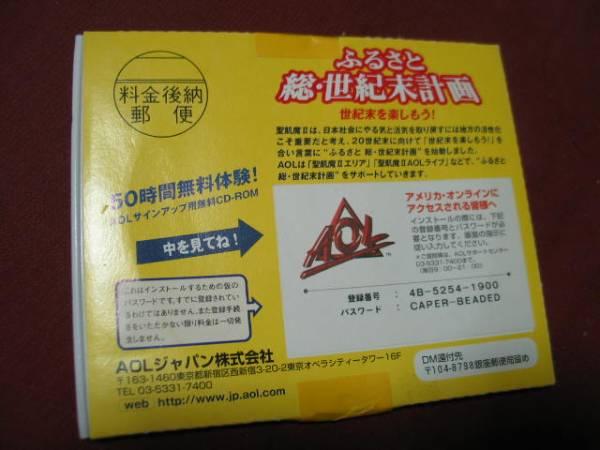 聖飢魔II 1998ふるさと創世記末計画ツアー、配布CD-ROM AOL_画像2