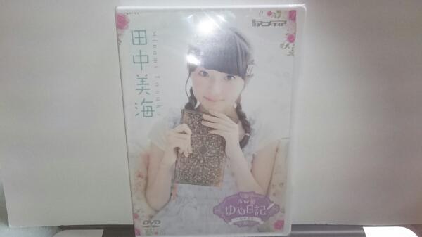 Wake Up Girls 声優ゆめ日記 田中美海 DVD 未開封