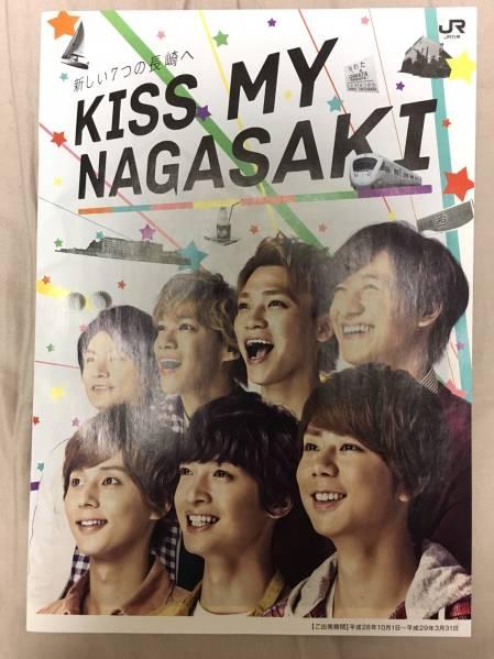 キスマイ Kis-My-Ft2 長崎 パンフレット 5冊セット JR九州