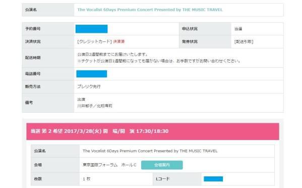 3/28【北翔海莉】6Days Concert【川井郁子】