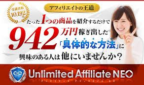 1商品で942万円稼ぎ出す仕組み「アンリミテッドアフィリエイト」