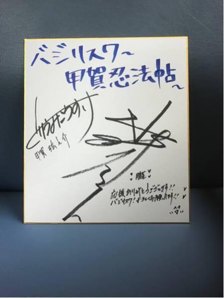 バジリスク甲賀忍法帖◆声優◆水樹奈々◆直筆サイン色紙