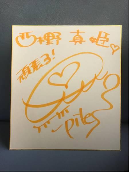 ラブライブ♪◆声優◆pile◆西木野真姫◆直筆サイン色紙