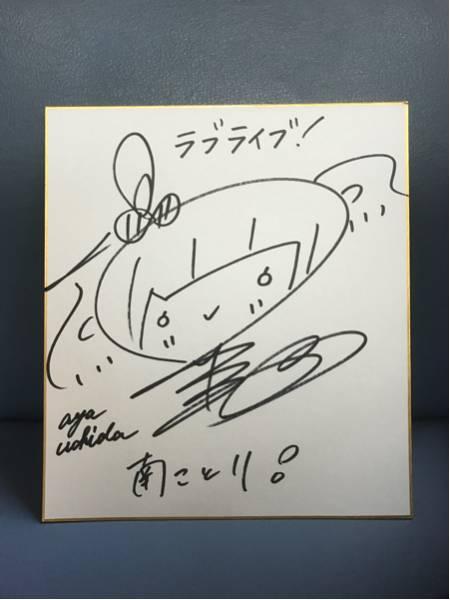 ラブライブ♪◆声優◆内田彩◆南ことり◆直筆サイン色紙