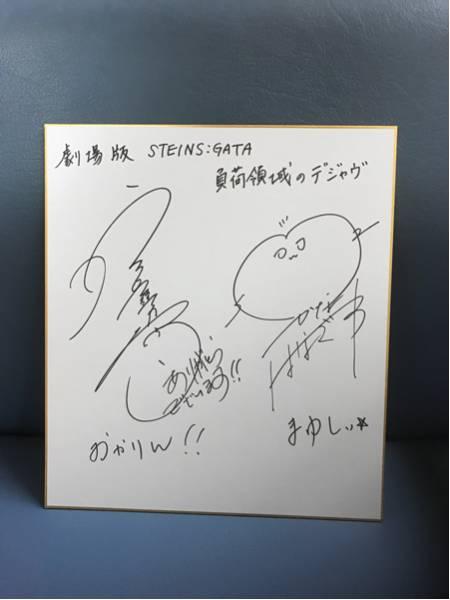 シュタインズゲート◆声優◆花澤香菜◆宮野真守◆直筆サイン色紙