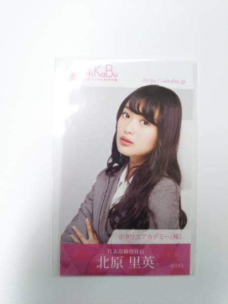 AiKaBu アイカブ 名刺 写名刺 AKB48 リクエストアワー 2017 来場者配布 北原里英 NGT 送料無料 ライブ・総選挙グッズの画像