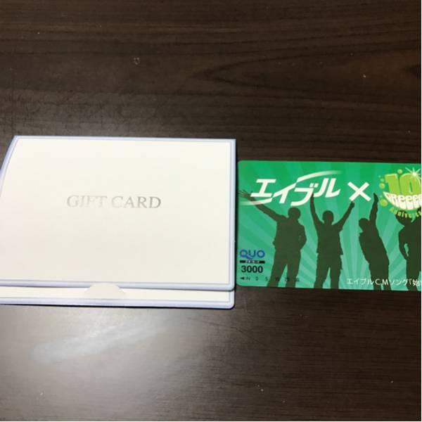 非売品未使用GReeeeN3000円分 QUOカード ライブグッズの画像
