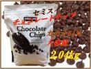 チョコレートチップ 2.04kg セミスイート カカオ51% /バレンタイン/チョコチップ/製菓材料/業務用/チョコレート/大容量/お菓子/おやつ