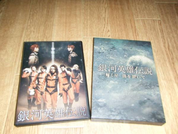 舞台 銀河英雄伝説 DVD2種セット キスマイ 横尾渉 二階堂高嗣