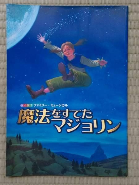 ☆劇団四季ファミリーミュージカル☆魔法をすてたマジョリン☆パンフレット☆送料164円☆