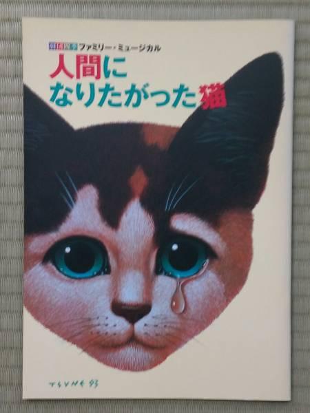 ☆劇団四季ファミリーミュージカル☆人間になりたがった猫☆パンフレット☆送料164円☆