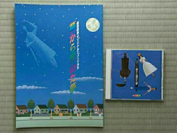 ☆劇団四季☆夢から醒めた夢☆パンフレット☆CD☆送料164円(クリックポスト)☆夢の配達人は市村正親☆