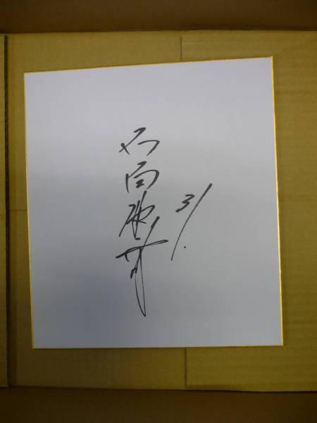 広島 東洋 カープ 石原 慶幸選手 #31直筆 サイン 色紙