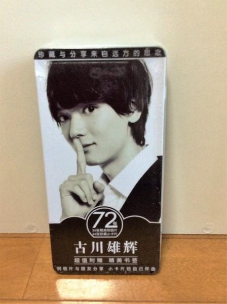 レア!古川雄輝 缶入りポストカード36種中国限定品 黒缶